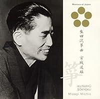 Ikuta-Ryuu Soukyoku by Michio Miyagi (2005-04-06)