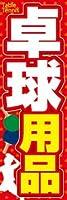 のぼり旗スタジオ のぼり旗 卓球用品001 大サイズ H2700mm×W900mm