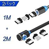 充電ケーブル 強力マグネット式,磁気電話充電器ケーブル,3 in 1ケーブル,L字型 USBケーブル, 360度回転,2パック(1M+ 2M)(ブラック)