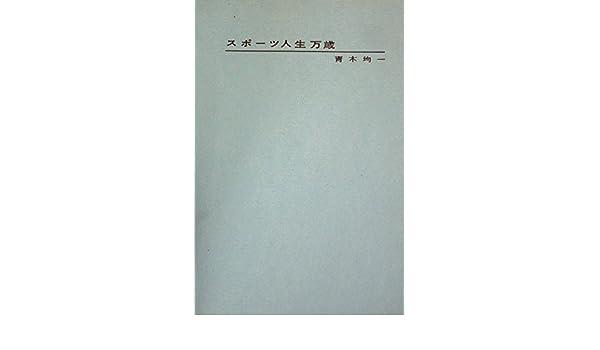 スポーツ人生万歳 (1962年)   青...