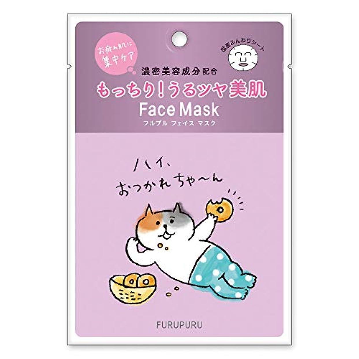 凍る定期的な母性フルプルフェイスマスク ごろごろにゃんすけ おつかれちゃん やさしく香る天然ローズの香り 30g