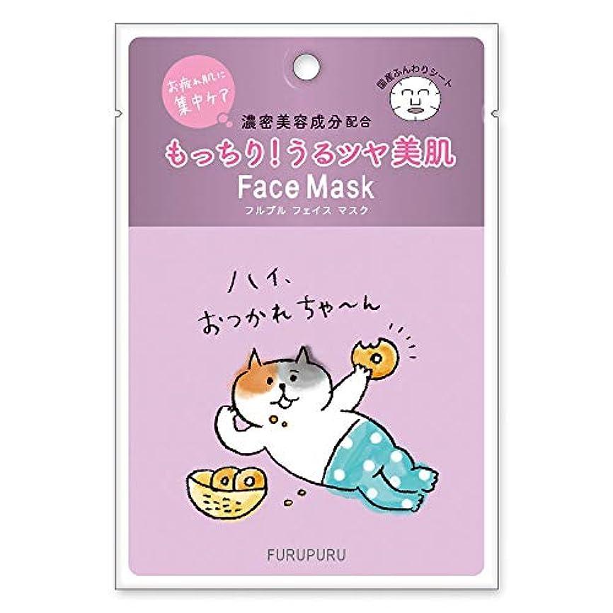 受ける洗練された芸術フルプルフェイスマスク ごろごろにゃんすけ おつかれちゃん やさしく香る天然ローズの香り 30g