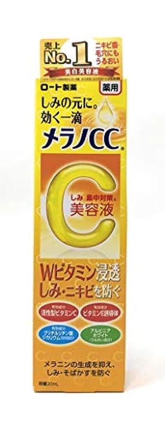 故障スカルク拡張[セット品] メラノCC 薬用 しみ?にきび 集中対策 Wビタミン美容液 20ml × 1箱 と SHOWルイボスティー1袋
