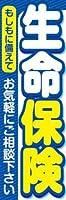 のぼり旗スタジオ のぼり旗 生命保険011 大サイズ H2700mm×W900mm