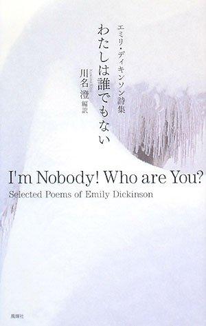 わたしは誰でもない―エミリ・ディキンソン詩集の詳細を見る