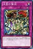 遊戯王カード 【王宮の弾圧【スーパー】】 BE02-JP162-SR 《遊戯王ゼアル ビギナーズ・エディションVol.2》