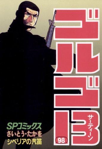 ゴルゴ13(98) (コミックス単行本)