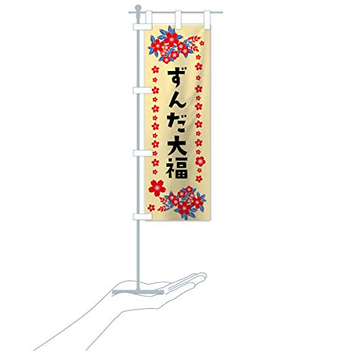 卓上ミニずんだ大福 のぼり旗 サイズ選べます(卓上ミニのぼり10x30cm 立て台付き)