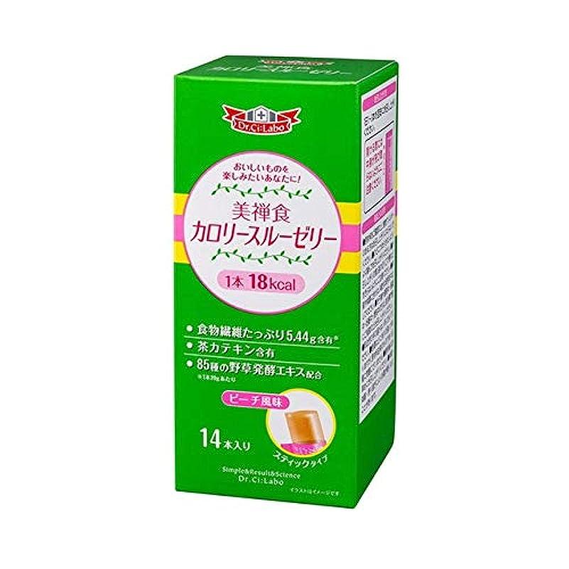 閉じ込める性別肉のドクターシーラボ 美禅食 カロリースルーゼリー 20g×14本