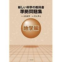 新しい科学の教科書 準拠問題集 地学編