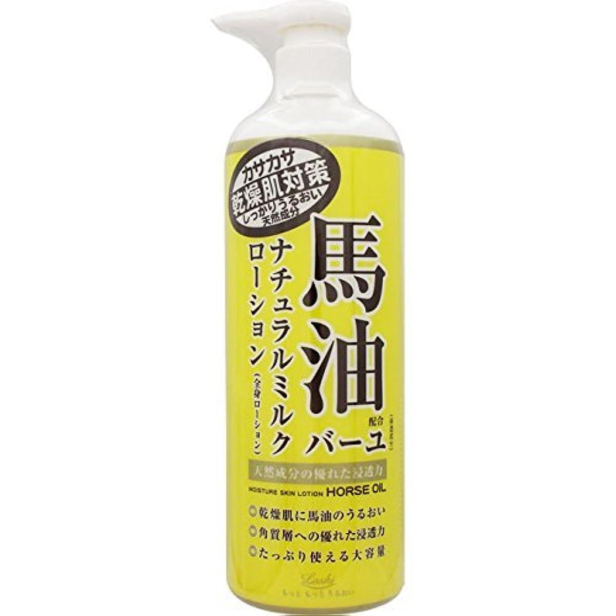 水銀の計算する洗うロッシモイストエイド 馬油ナチュラルミルクローション 485ml