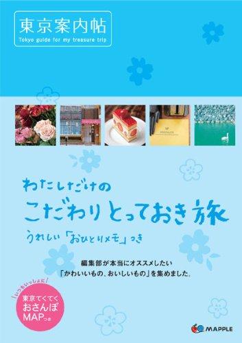 東京案内帖 (旅行ガイド)