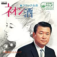 ネオン酒 (MEG-CD)