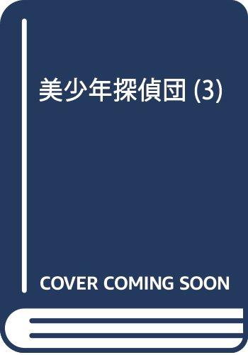 美少年探偵団(3) (KCx)