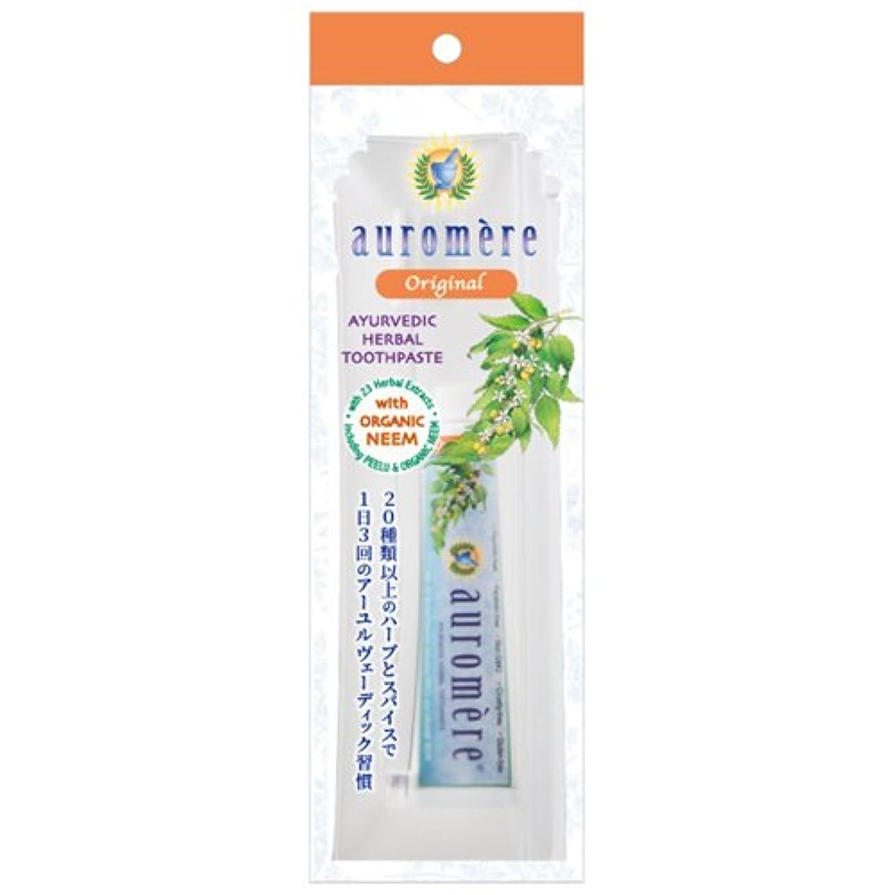 ガジュマル発見する適合オーロメア 歯磨き粉 オリジナル トラベルセット (30g)