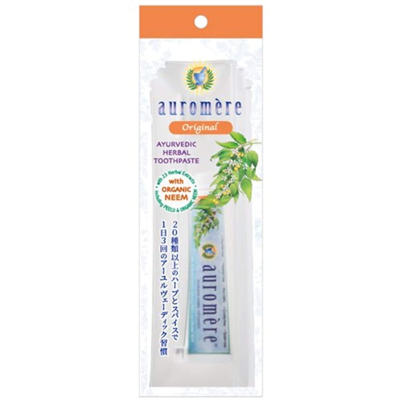 ガイド秋応じるオーロメア 歯磨き粉 オリジナル トラベルセット (30g)