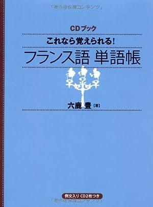 CDブック これなら覚えられる!  フランス語単語帳