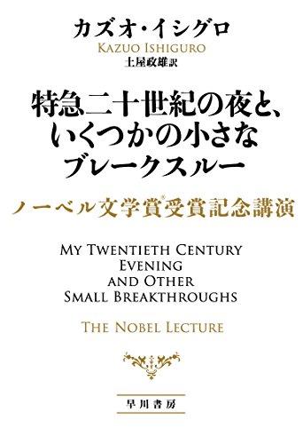 特急二十世紀の夜と、いくつかの小さなブレークスルー: ノーベル文学賞受賞記念講演の詳細を見る