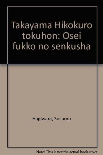 高山彦九郎読本―王政復古の先駆者