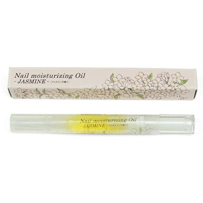 灰猟犬すぐにease Nail moisturizing Oil ネイルオイルペン(ジャスミンの香り) 2ml