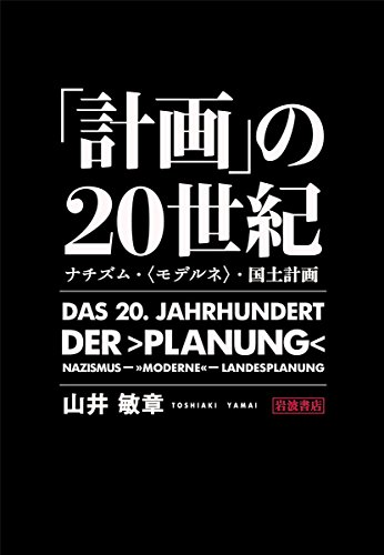 「計画」の20世紀 ナチズム・〈モデルネ〉・国土計画