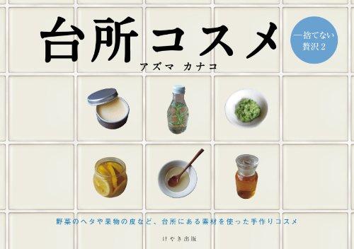 台所コスメ (捨てない贅沢2)の詳細を見る