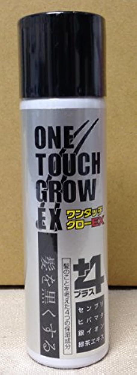 否認するそれる制限するワンタッチグローEX(携帯用60g)1本~速攻増毛法~瞬間増毛スプレー (1)