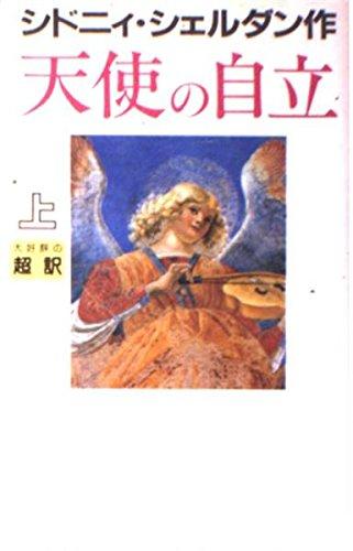 天使の自立〈上〉 / シドニィ シェルダン