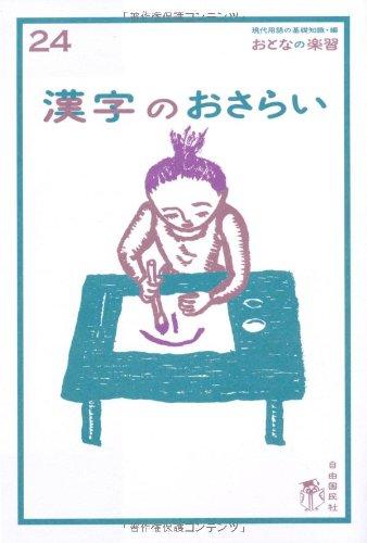 漢字のおさらい (おとなの楽習)の詳細を見る