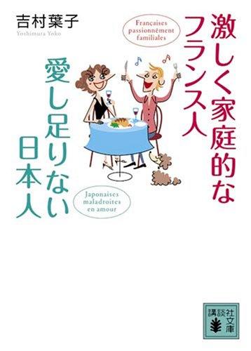 激しく家庭的なフランス人 愛し足りない日本人 (講談社文庫)の詳細を見る