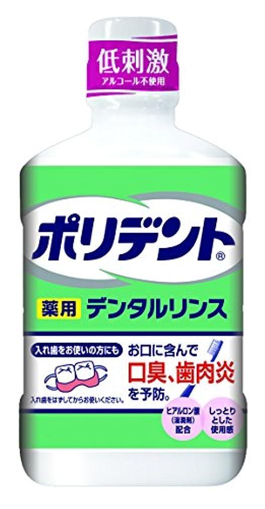 モンスター廃止特徴づけるポリデント 薬用デンタルリンス 360mL 【医薬部外品】