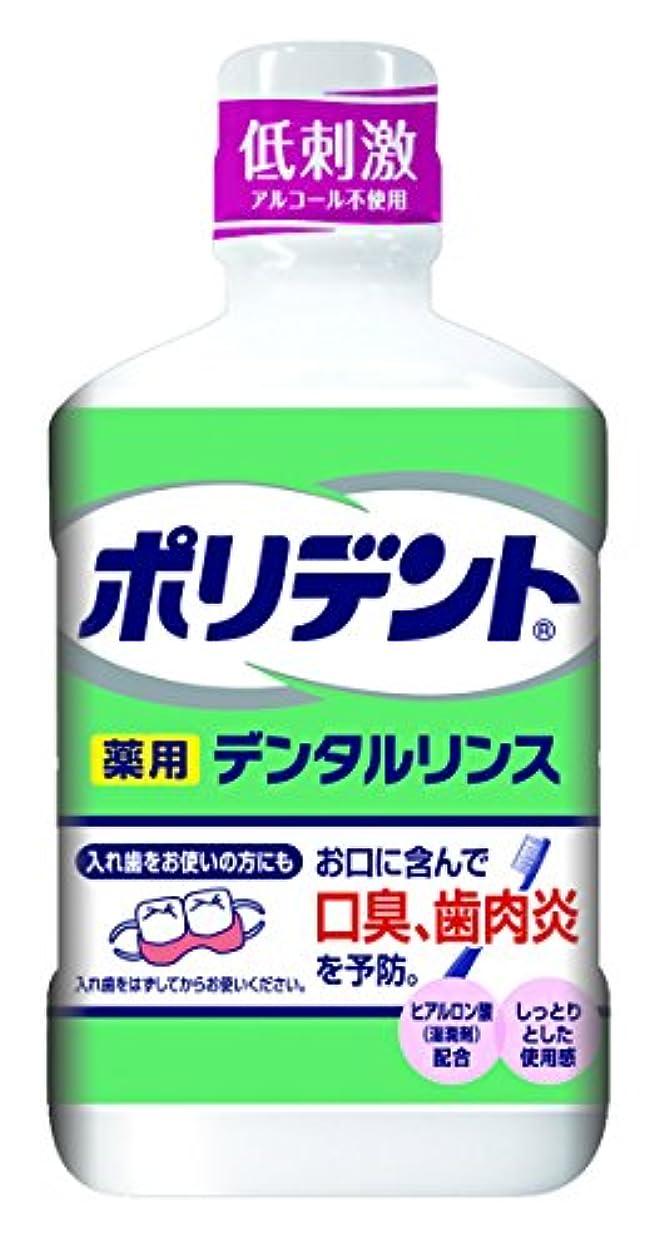 猛烈な狭い通行料金ポリデント 薬用デンタルリンス 360mL 【医薬部外品】