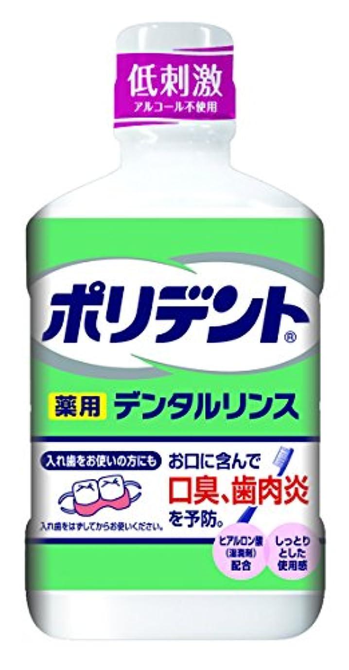 トーナメント忘れられない自治的ポリデント 薬用デンタルリンス 360mL 【医薬部外品】