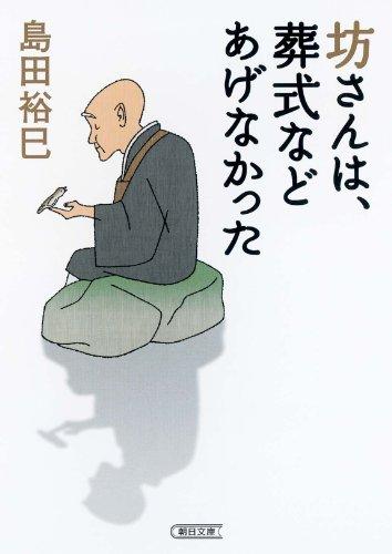 坊さんは、葬式などあげなかった (朝日文庫)の詳細を見る