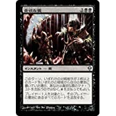 【MTG マジック:ザ・ギャザリング】貪欲な罠/RavenousTrap【アンコモン】 ZEN-109 《ゼンディカー》