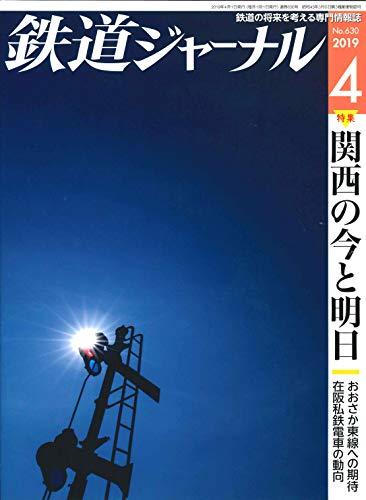 鉄道ジャーナル 2019年 04 月号 [雑誌]