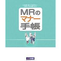 入社前に知っておきたい、入社してから役に立つ MRのマナー手帳