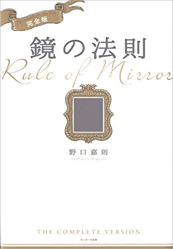 完全版 鏡の法則の書影