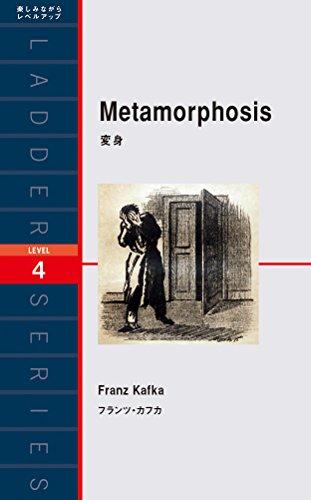 変身 Metamorphosis (ラダーシリーズ Level 4)の詳細を見る