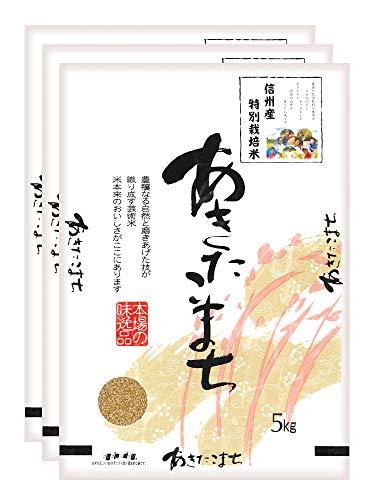 【新米】【玄米】信州産 特別栽培米 あきたこまち 15kg(5kg×3) 令和元年産