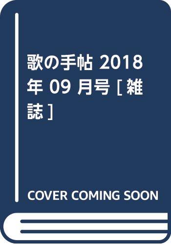 歌の手帖 2018年 09 月号 [雑誌]