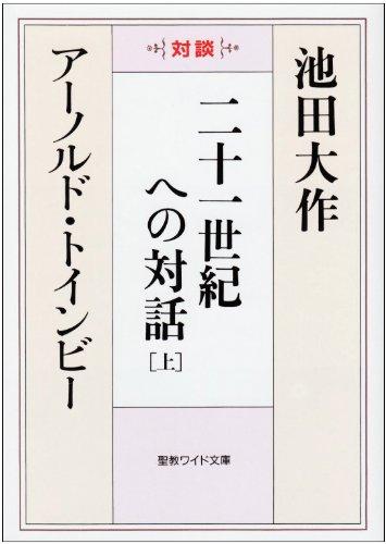 二十一世紀への対話〈上〉 (聖教ワイド文庫)の詳細を見る