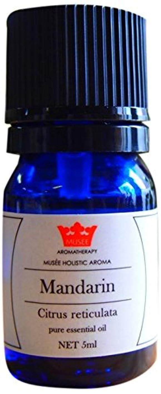 スナップ意味のある頭痛ミュゼ ホリスティックアロマ エッセンシャルオイル マンダリン 5ml