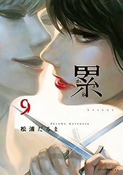 [松浦だるま]の累(9) (イブニングコミックス)