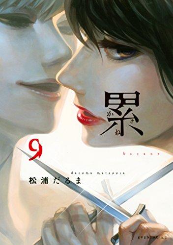 累(9) (イブニングコミックス)の詳細を見る