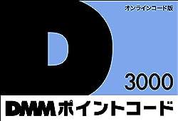 DMM.comポイントコード 3,000円(3,000pt)|オンラインコード版