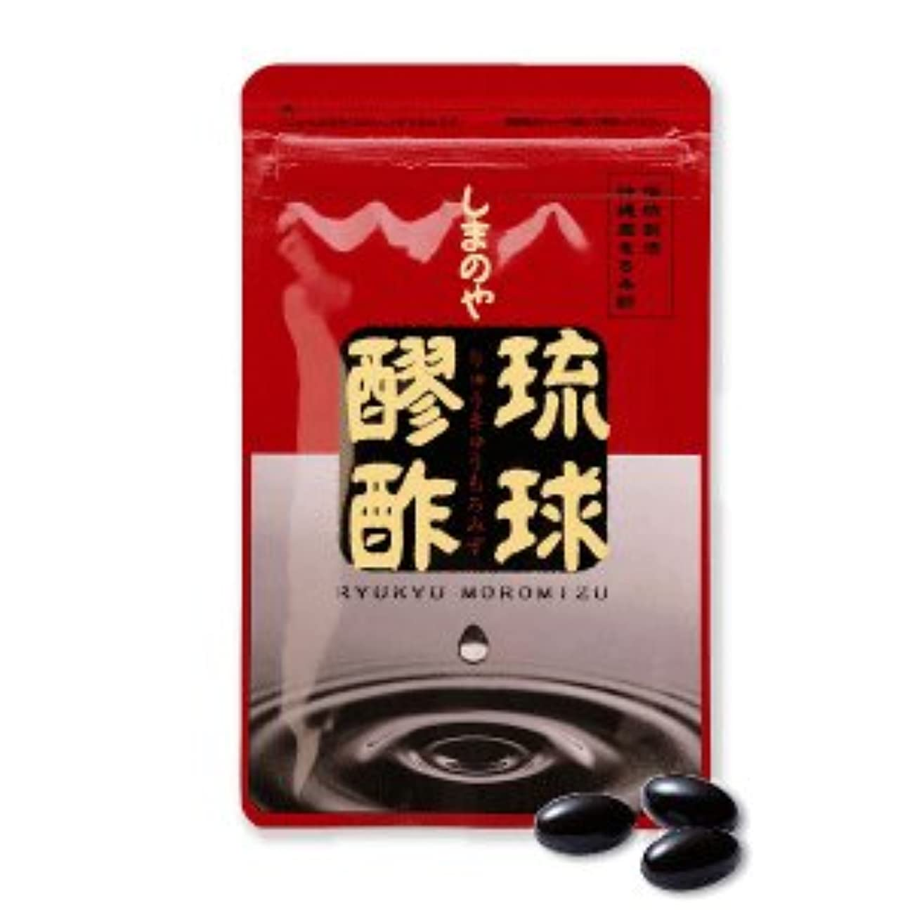 選択する着実に広々としたしまのや 琉球もろみ酢 93粒 クエン酸 アミノ酸たっぷり