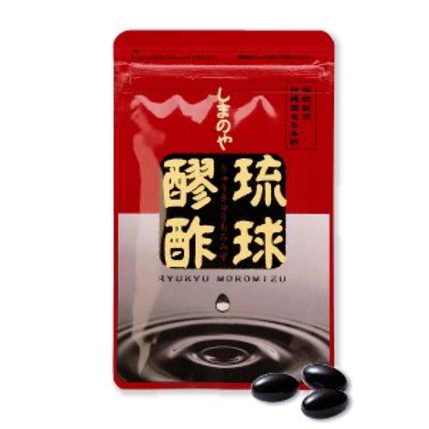 移行する正規化失効しまのや 琉球もろみ酢 93粒 クエン酸 アミノ酸たっぷり