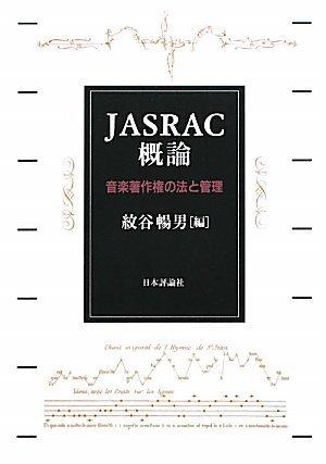 JASRAC概論―音楽著作権の法と管理