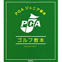 PGAジュニア基本ゴルフ教本 (学研パーゴルフレッスンブック)